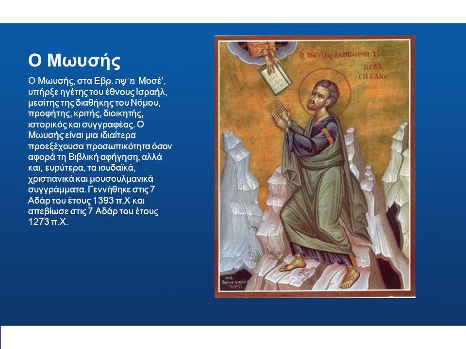 Ο Μωυσής Ο Μωυσής, στα Εβρ.