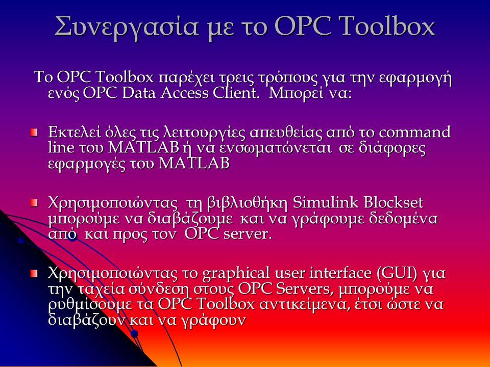 Συνεργασία με το OPC Toolbox Το OPC Toolbox παρέχει τρεις τρόπους για την εφαρμογή ενός OPC Data Access Client.