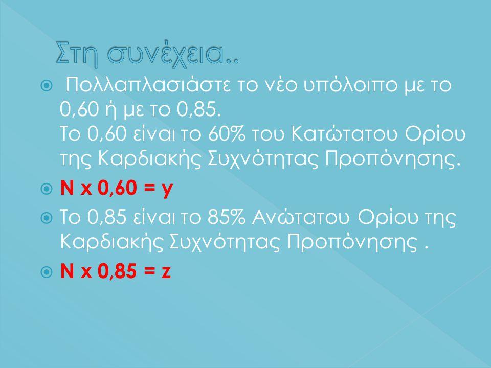  Πολλαπλασιάστε το νέο υπόλοιπο με το 0,60 ή με το 0,85.
