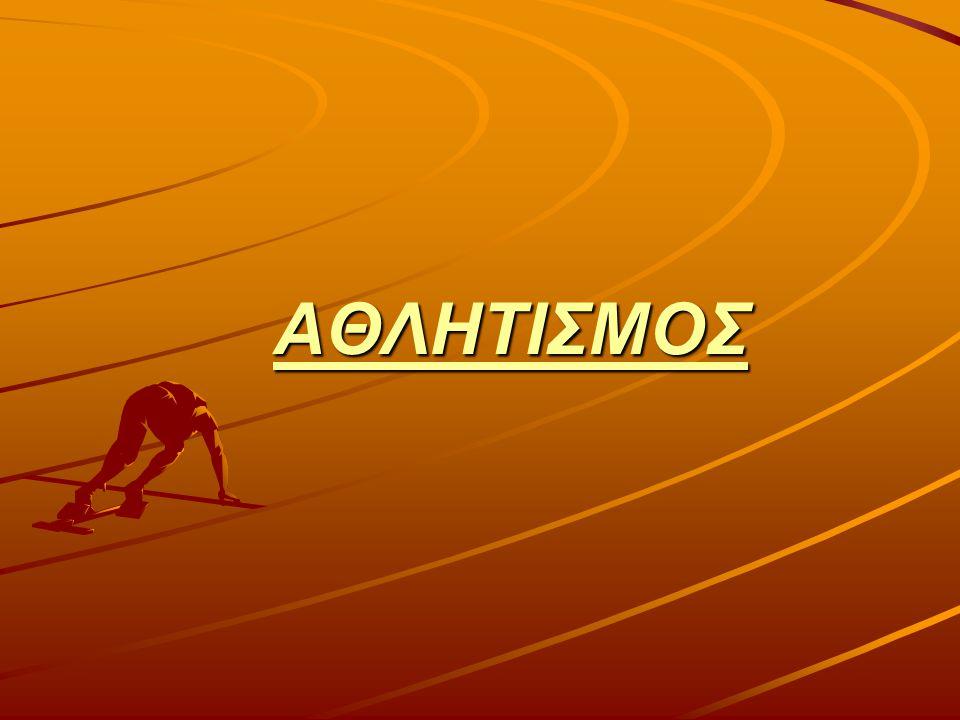 ΑΘΛΗΤΙΣΜΟΣ ΚΑΙ ΥΓΕΙΑ 1.Αγγελική Κουιμτζή 2. Νίκος Καστανάρας 3.