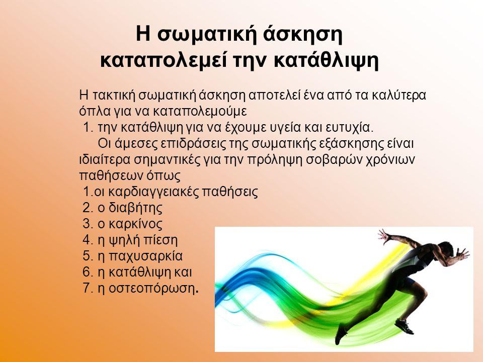 Η τακτική σωματική άσκηση αποτελεί ένα από τα καλύτερα όπλα για να καταπολεμούμε 1.