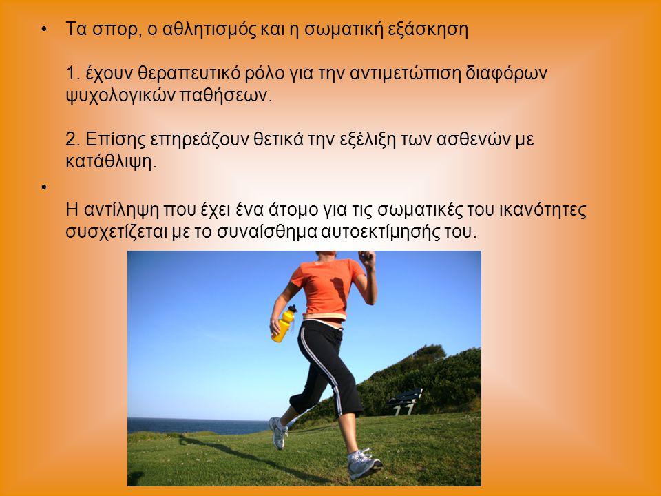 Τα σπορ, ο αθλητισμός και η σωματική εξάσκηση 1.