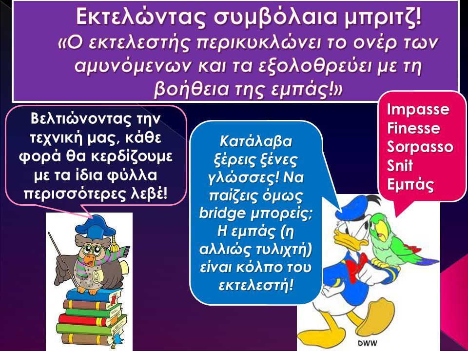 Impasse Finesse Sorpasso Snit Εμπάς Κατάλαβα ξέρεις ξένες γλώσσες! Να παίζεις όμως bridge μπορείς; Η εμπάς (η αλλιώς τυλιχτή) είναι κόλπο του εκτελεστ
