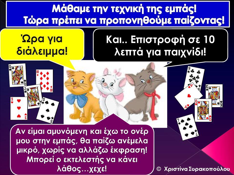 Και.. Επιστροφή σε 10 λεπτά για παιχνίδι! © Χριστίνα Συρακοπούλου Αν είμαι αμυνόμενη και έχω το ονέρ μου στην εμπάς, θα παίζω ανέμελα μικρό, χωρίς να