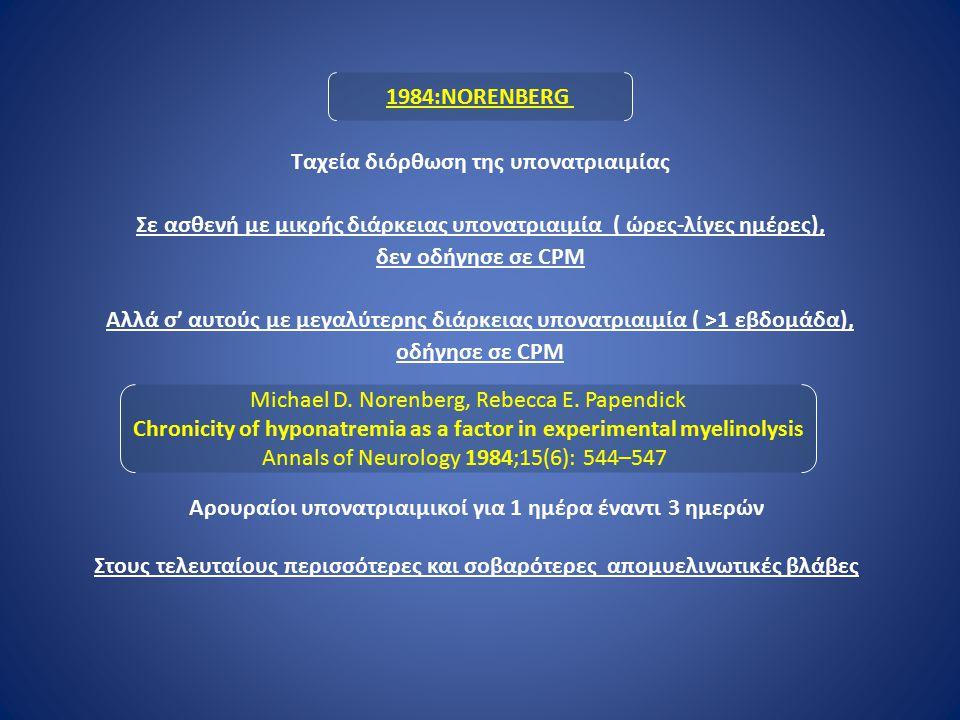 Ταχεία διόρθωση της υπονατριαιμίας Σε ασθενή με μικρής διάρκειας υπονατριαιμία ( ώρες-λίγες ημέρες), δεν οδήγησε σε CPM Αλλά σ' αυτούς με μεγαλύτερης