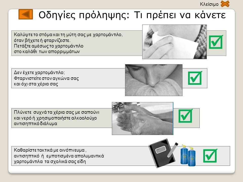 Οδηγίες πρόληψης: τι πρέπει να αποφεύγετε Μην πίνετε νερό απευθείας από τη βρύση με το στόμα Μην αγγίζετε τα μάτια, τη μύτη και το στόμα σας Μην αγγίζετε τα προσωπικά αντικείμενα των συμμαθητών που παρουσιάζουν συμπτώματα    Κλείσιμο