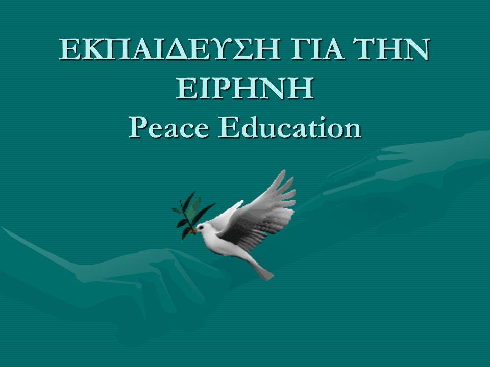 Η Εκπαίδευση για την Ειρήνη Δεν είναι απλά ένα ακόμη μάθημα που προστίθεται στο αναλυτικό πρόγραμμαΔεν είναι απλά ένα ακόμη μάθημα που προστίθεται στο αναλυτικό πρόγραμμα Είναι μια ολιστική φιλοσοφία για τοv τρόπο που πρέπει να μεταχειριζόμαστε τους μαθητές μας και για το πώς πρέπει να οργανώνουμε τα σχολεία μαςΕίναι μια ολιστική φιλοσοφία για τοv τρόπο που πρέπει να μεταχειριζόμαστε τους μαθητές μας και για το πώς πρέπει να οργανώνουμε τα σχολεία μας
