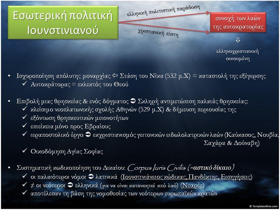 Εσωτερική πολιτική Ιουνστινιανού συνοχή των λαών της αυτοκρατορίας συνοχή των λαών της αυτοκρατορίας ελληνική πολιτιστική παράδοση χριστιανική πίστη 