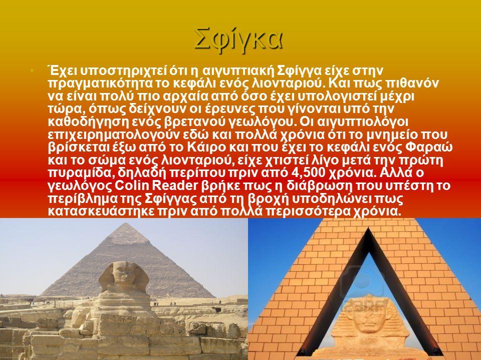 Σφίγκα Έχει υποστηριχτεί ότι η αιγυπτιακή Σφίγγα είχε στην πραγματικότητα το κεφάλι ενός λιονταριού. Και πως πιθανόν να είναι πολύ πιο αρχαία από όσο