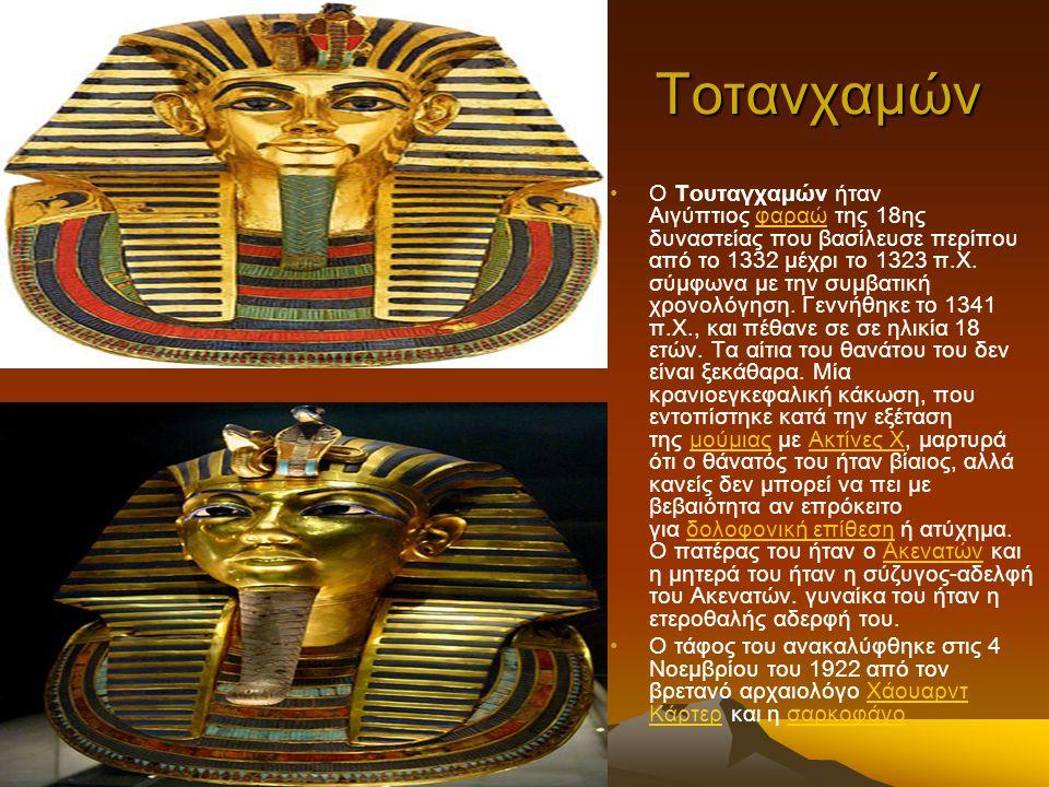 Τοτανχαμών Ο Τουταγχαμών ήταν Αιγύπτιος φαραώ της 18ης δυναστείας που βασίλευσε περίπου από το 1332 μέχρι το 1323 π.Χ. σύμφωνα με την συμβατική χρονολ