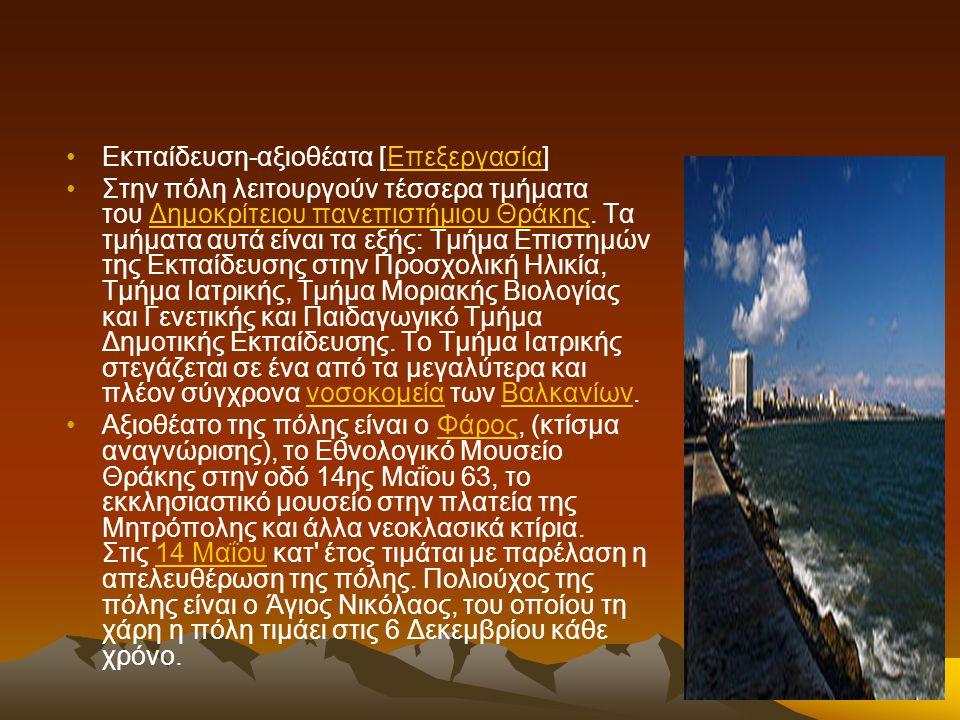 Εκπαίδευση-αξιοθέατα [Επεξεργασία]Επεξεργασία Στην πόλη λειτουργούν τέσσερα τμήματα του Δημοκρίτειου πανεπιστήμιου Θράκης. Τα τμήματα αυτά είναι τα εξ