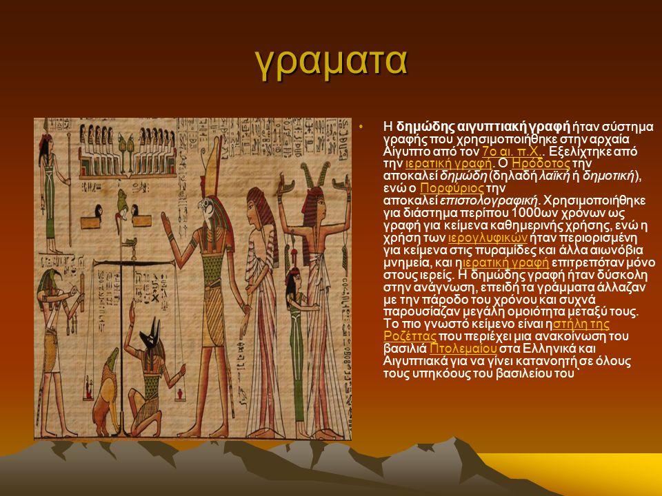 γραματα Η δημώδης αιγυπτιακή γραφή ήταν σύστημα γραφής που χρησιμοποιήθηκε στην αρχαία Αίγυπτο από τον 7ο αι. π.Χ.. Εξελίχτηκε από την ιερατική γραφή.