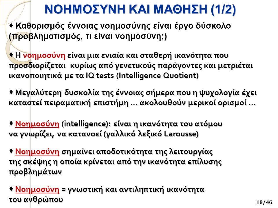 ΝΟΗΜΟΣΥΝΗ ΚΑΙ ΜΑΘΗΣΗ (1/2)  Καθορισμός έννοιας νοημοσύνης είναι έργο δύσκολο (προβληματισμός, τι είναι νοημοσύνη;)  Νοημοσύνη (intelligence): είναι