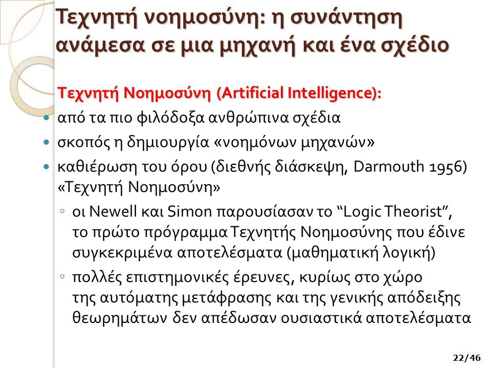 Τεχνητή νοημοσύνη : η συνάντηση ανάμεσα σε μια μηχανή και ένα σχέδιο T εχνητή N οημοσύνη (Artificial Intelligence): από τα πιο φιλόδοξα ανθρώπινα σχέδ