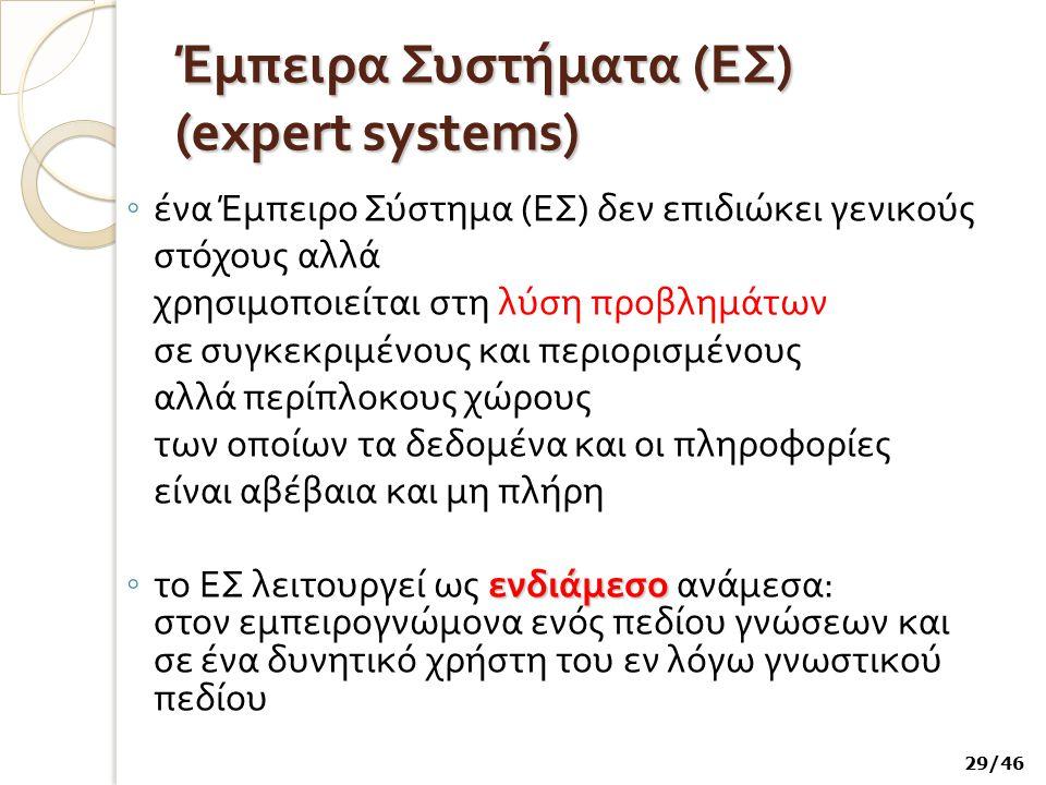 Έμπειρα Συστήματα (E Σ ) (expert system s ) ◦ ένα Έμπειρο Σύστημα (E Σ ) δεν επιδιώκει γενικούς στόχους αλλά χρησιμοποιείται στη λύση προβλημάτων σε σ