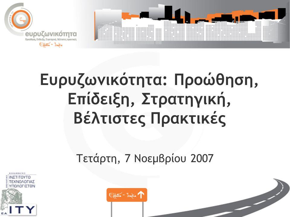 Ευρυζωνικότητα: Προώθηση, Επίδειξη, Στρατηγική, Βέλτιστες Πρακτικές Τετάρτη, 7 Νοεμβρίου 2007