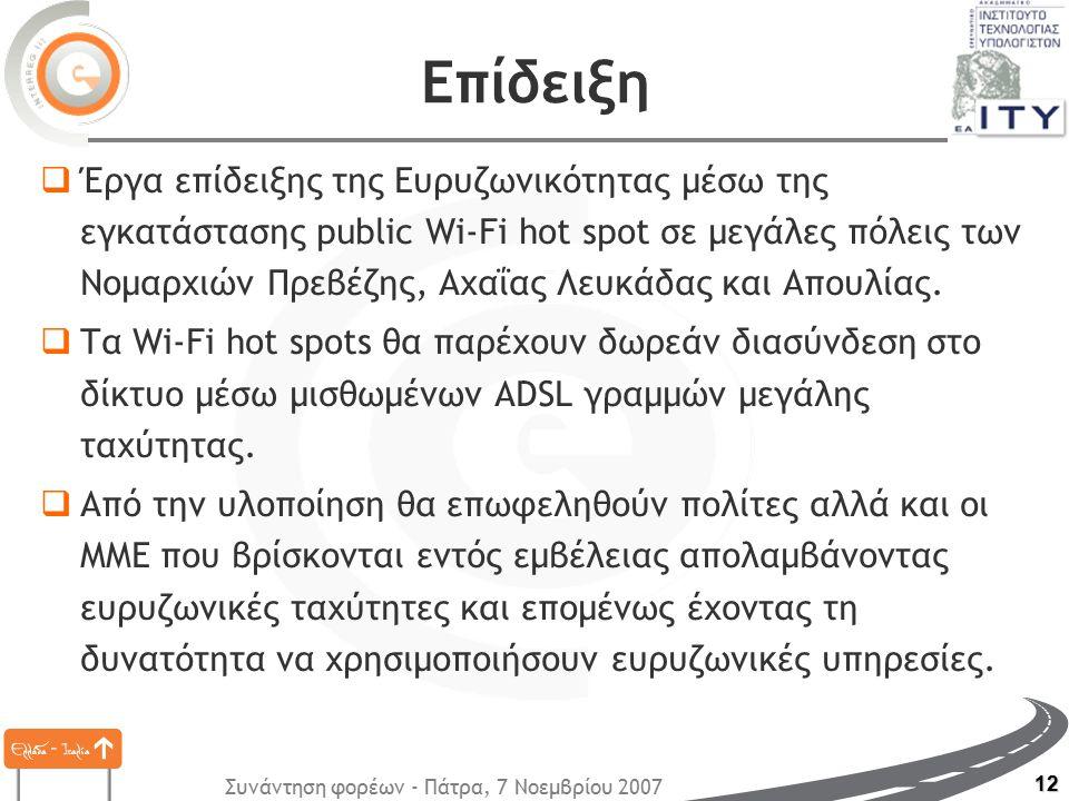 Συνάντηση φορέων - Πάτρα, 7 Νοεμβρίου 2007 12 Επίδειξη  Έργα επίδειξης της Ευρυζωνικότητας μέσω της εγκατάστασης public Wi-Fi hot spot σε μεγάλες πόλεις των Νομαρχιών Πρεβέζης, Αχαΐας Λευκάδας και Απουλίας.