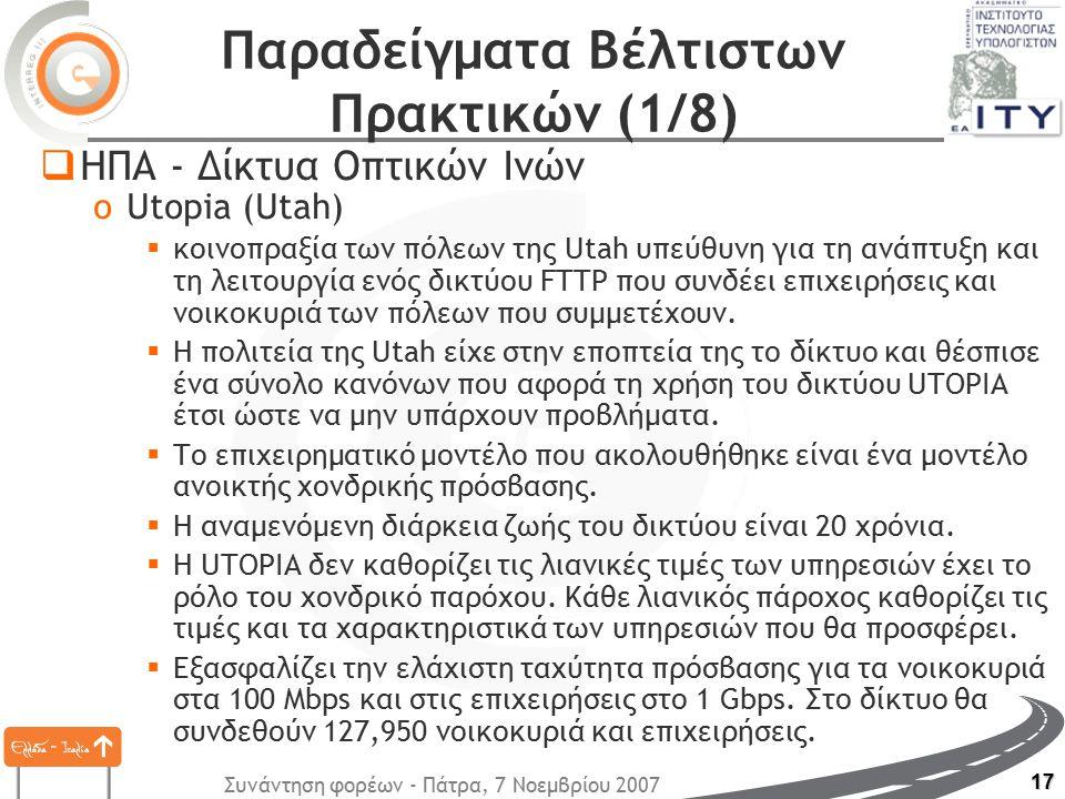 Συνάντηση φορέων - Πάτρα, 7 Νοεμβρίου 2007 17 Παραδείγματα Βέλτιστων Πρακτικών (1/8)  ΗΠΑ - Δίκτυα Οπτικών Ινών oUtopia (Utah)  κοινοπραξία των πόλε