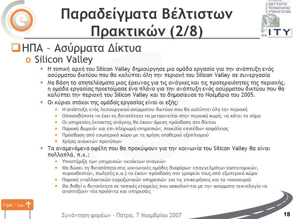 Συνάντηση φορέων - Πάτρα, 7 Νοεμβρίου 2007 18 Παραδείγματα Βέλτιστων Πρακτικών (2/8)  ΗΠΑ – Ασύρματα Δίκτυα oSilicon Valley  Η τοπική αρχή του Silic
