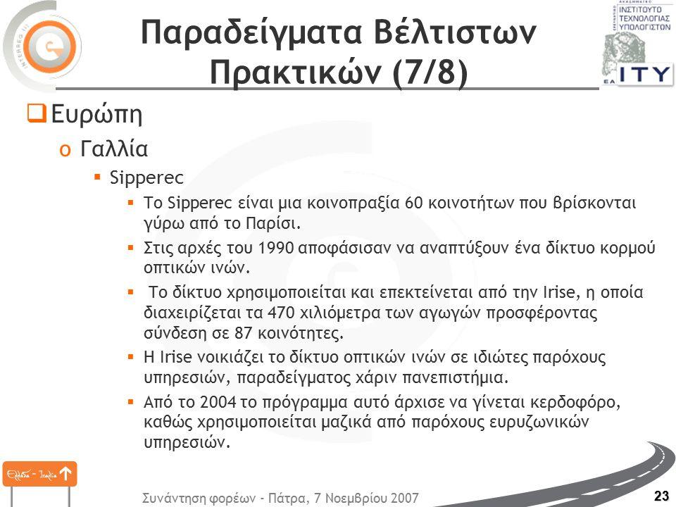 Συνάντηση φορέων - Πάτρα, 7 Νοεμβρίου 2007 23 Παραδείγματα Βέλτιστων Πρακτικών (7/8)  Ευρώπη oΓαλλία  Sipperec  Το Sipperec είναι μια κοινοπραξία 6