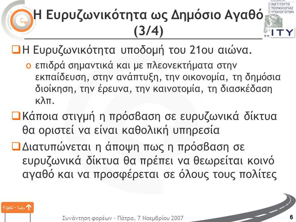 Συνάντηση φορέων - Πάτρα, 7 Νοεμβρίου 2007 6 Η Ευρυζωνικότητα ως Δημόσιο Αγαθό (3/4)  Η Ευρυζωνικότητα υποδομή του 21ου αιώνα. oεπιδρά σημαντικά και