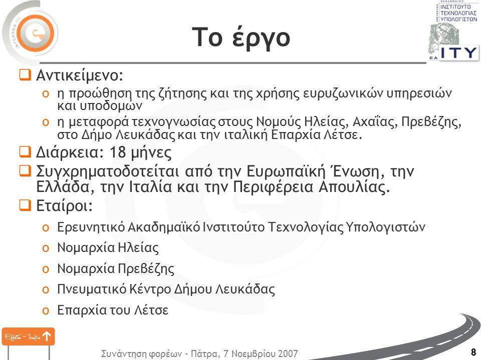 Συνάντηση φορέων - Πάτρα, 7 Νοεμβρίου 2007 8 Το έργο  Αντικείμενο: oη προώθηση της ζήτησης και της χρήσης ευρυζωνικών υπηρεσιών και υποδομών oη μεταφ