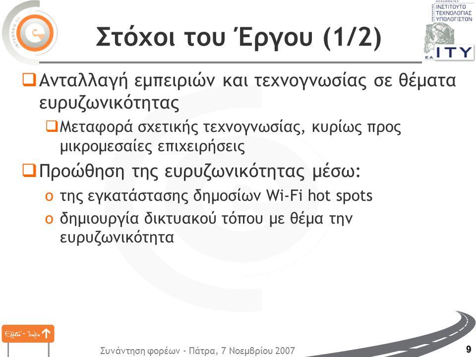 Συνάντηση φορέων - Πάτρα, 7 Νοεμβρίου 2007 9 Στόχοι του Έργου (1/2)  Ανταλλαγή εμπειριών και τεχνογνωσίας σε θέματα ευρυζωνικότητας  Μεταφορά σχετικ