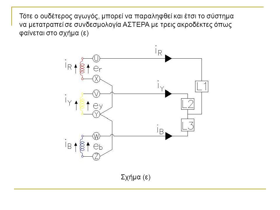 Τότε ο ουδέτερος αγωγός, μπορεί να παραληφθεί και έτσι το σύστημα να μετατραπεί σε συνδεσμολογία ΑΣΤΕΡΑ με τρεις ακροδέκτες όπως φαίνεται στο σχήμα (ε) Σχήμα (ε)