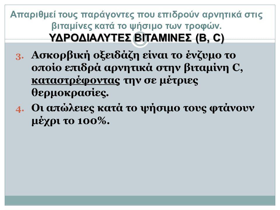 3. Ασκορβική οξειδάζη είναι το ένζυμο το οποίο επιδρά αρνητικά στην βιταμίνη C, καταστρέφοντας την σε μέτριες θερμοκρασίες. 4. Οι απώλειες κατά το ψήσ