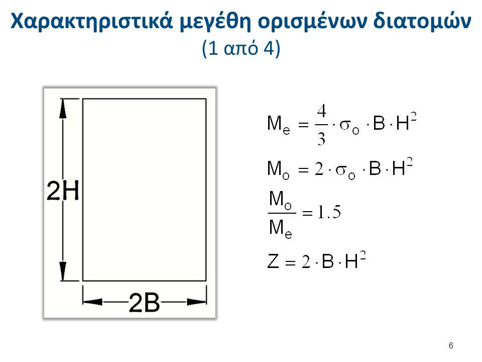 Χαρακτηριστικά μεγέθη ορισμένων διατομών (1 από 4) 6