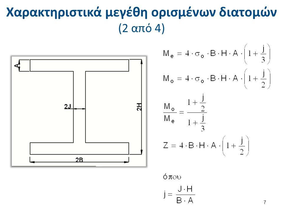 Χαρακτηριστικά μεγέθη ορισμένων διατομών (2 από 4) 7
