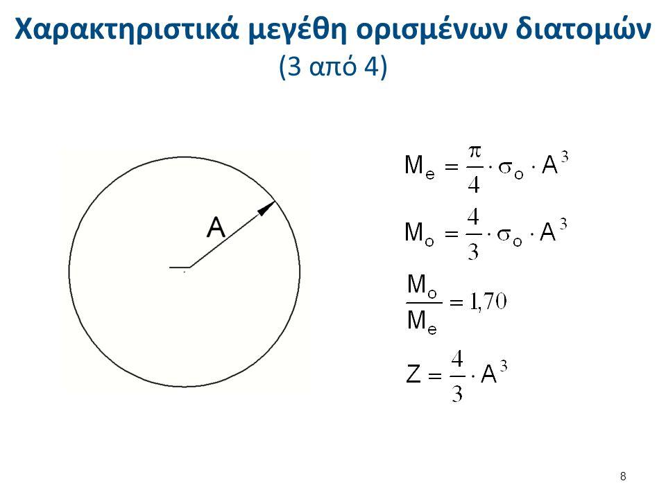 Χαρακτηριστικά μεγέθη ορισμένων διατομών (3 από 4) 8