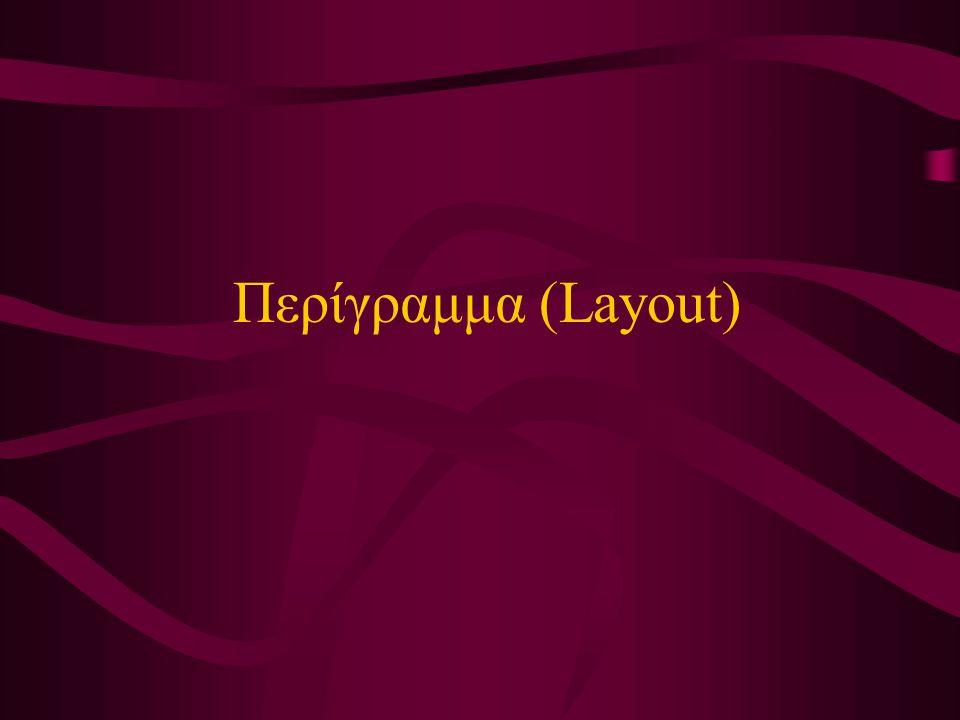 Περίγραμμα (Layout)