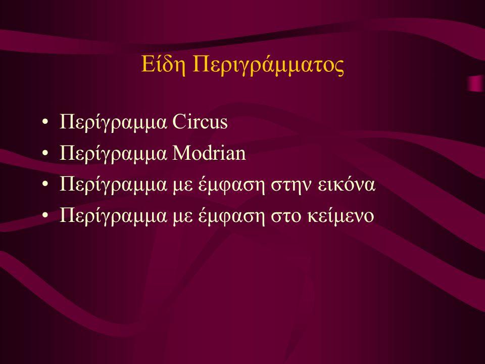 Είδη Περιγράμματος Περίγραμμα Circus Περίγραμμα Modrian Περίγραμμα με έμφαση στην εικόνα Περίγραμμα με έμφαση στο κείμενο