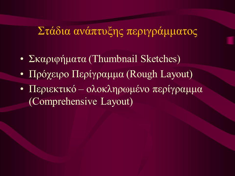 Στάδια ανάπτυξης περιγράμματος Σκαριφήματα (Thumbnail Sketches) Πρόχειρο Περίγραμμα (Rough Layout) Περιεκτικό – ολοκληρωμένο περίγραμμα (Comprehensive Layout)