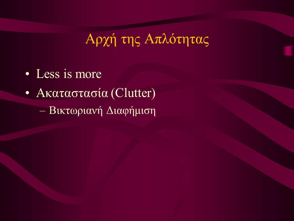Αρχή της Απλότητας Less is more Ακαταστασία (Clutter) –Βικτωριανή Διαφήμιση