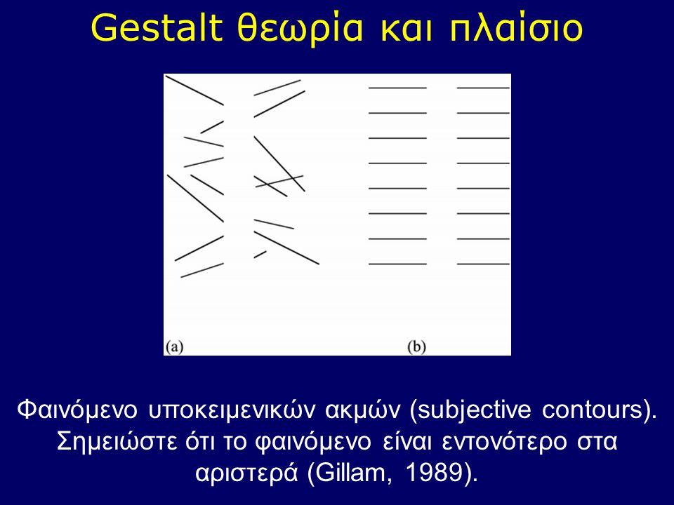 Gestalt θεωρία και πλαίσιο Φαινόμενο υποκειμενικών ακμών (subjective contours). Σημειώστε ότι το φαινόμενο είναι εντονότερο στα αριστερά (Gillam, 1989