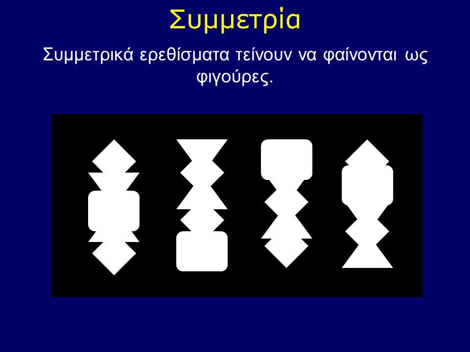 Συμμετρία Συμμετρικά ερεθίσματα τείνουν να φαίνονται ως φιγούρες.