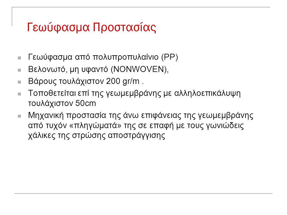 Γεωύφασμα Προστασίας Γεωύφασμα από πολυπροπυλαίνιο (PP) Βελονωτό, μη υφαντό (ΝONWOVEN), Βάρους τουλάχιστον 200 gr/m. Τοποθετείται επί της γεωμεμβράνης