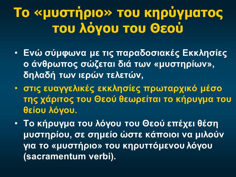 Το «μυστήριο» του κηρύγματος του λόγου του Θεού Ενώ σύμφωνα με τις παραδοσιακές Εκκλησίες ο άνθρωπος σώζεται διά των «μυστηρίων», δηλαδή των ιερών τελετών, στις ευαγγελικές εκκλησίες πρωταρχικό μέσο της χάριτος του Θεού θεωρείται το κήρυγμα του θείου λόγου.