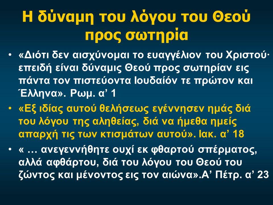 Η δύναμη του λόγου του Θεού προς σωτηρία «Διότι δεν αισχύνομαι το ευαγγέλιον του Χριστού· επειδή είναι δύναμις Θεού προς σωτηρίαν εις πάντα τον πιστεύοντα Ιουδαίόν τε πρώτον και Έλληνα».