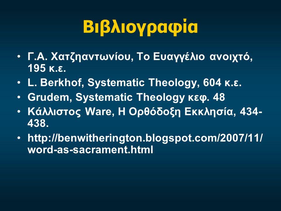 Βιβλιογραφία Γ.Α.Χατζηαντωνίου, Το Ευαγγέλιο ανοιχτό, 195 κ.ε.