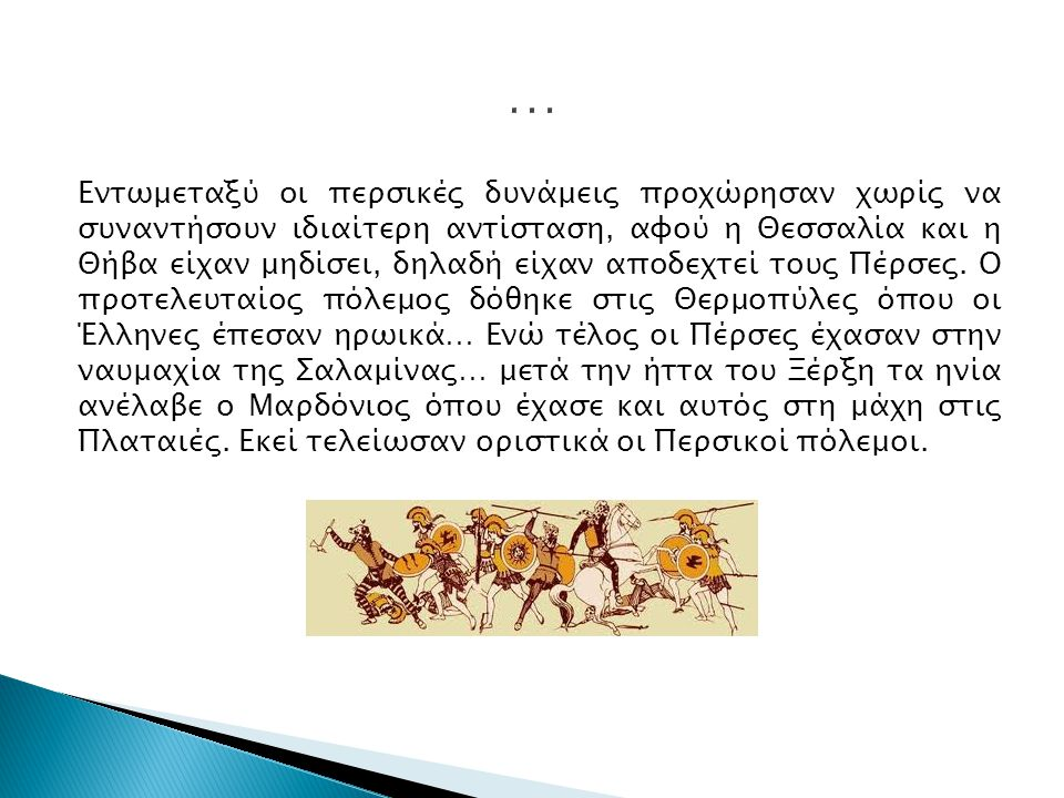 Εντωμεταξύ οι περσικές δυνάμεις προχώρησαν χωρίς να συναντήσουν ιδιαίτερη αντίσταση, αφού η Θεσσαλία και η Θήβα είχαν μηδίσει, δηλαδή είχαν αποδεχτεί