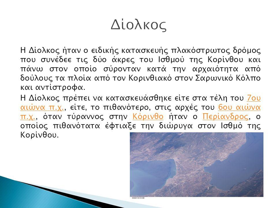 Η Δίολκος ήταν ο ειδικής κατασκευής πλακόστρωτος δρόμος που συνέδεε τις δύο άκρες του Ισθμού της Κορίνθου και πάνω στον οποίο σύρονταν κατά την αρχαιό