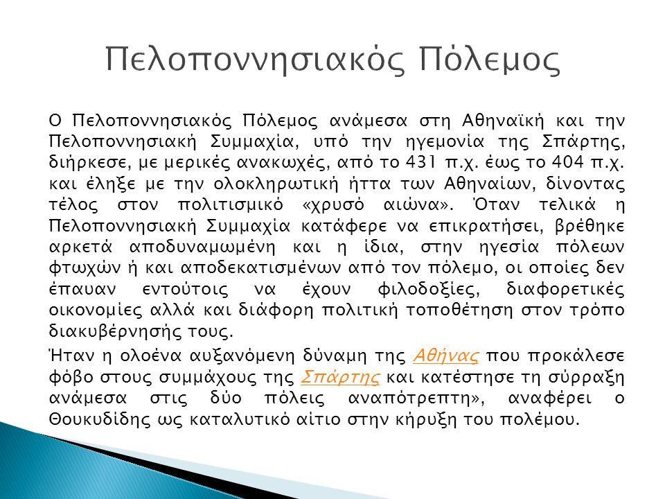 Ο Πελοποννησιακός Πόλεμος ανάμεσα στη Αθηναϊκή και την Πελοποννησιακή Συμμαχία, υπό την ηγεμονία της Σπάρτης, διήρκεσε, με μερικές ανακωχές, από το 43