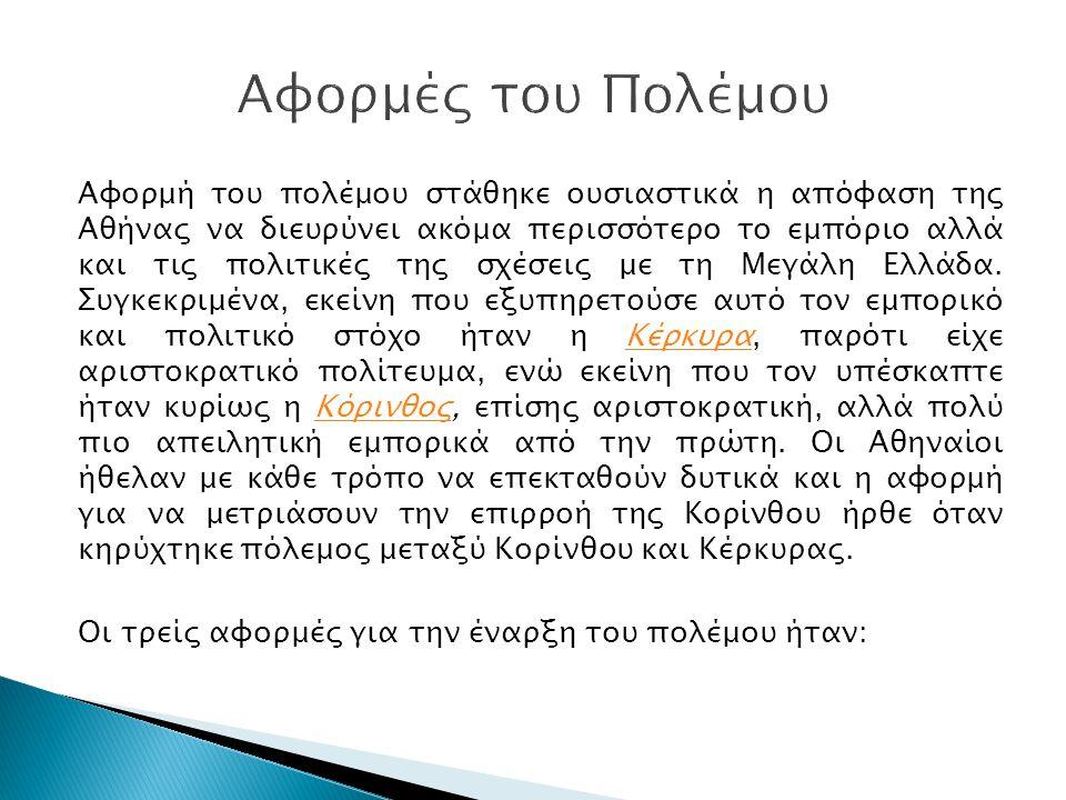 Αφορμή του πολέμου στάθηκε ουσιαστικά η απόφαση της Αθήνας να διευρύνει ακόμα περισσότερο το εμπόριο αλλά και τις πολιτικές της σχέσεις με τη Μεγάλη Ε