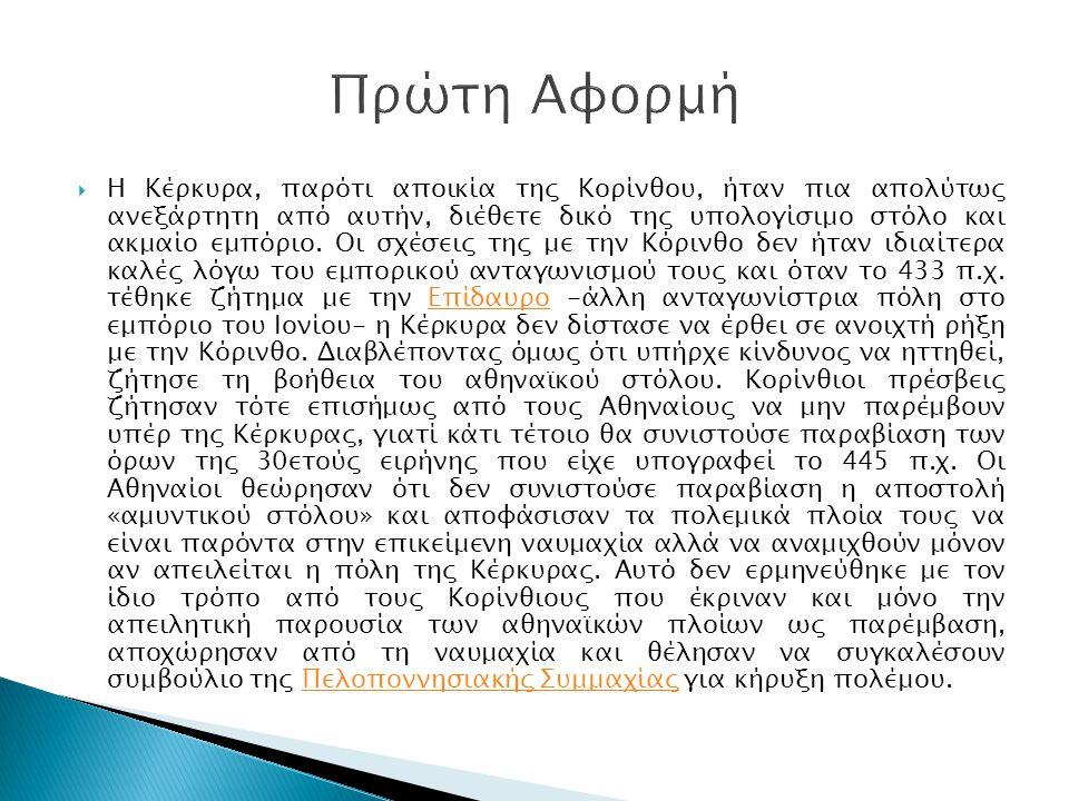  Η Κέρκυρα, παρότι αποικία της Κορίνθου, ήταν πια απολύτως ανεξάρτητη από αυτήν, διέθετε δικό της υπολογίσιμο στόλο και ακμαίο εμπόριο. Οι σχέσεις τη
