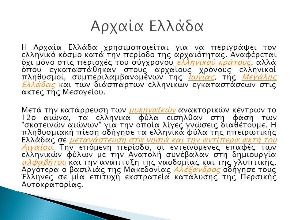 Η Αρχαία Ελλάδα χρησιμοποιείται για να περιγράψει τον ελληνικό κόσμο κατά την περίοδο της αρχαιότητας. Αναφέρεται όχι μόνο στις περιοχές του σύγχρονου