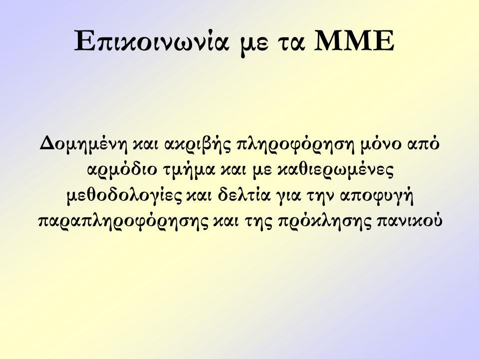 Δομημένη και ακριβής πληροφόρηση μόνο από αρμόδιο τμήμα και με καθιερωμένες μεθοδολογίες και δελτία για την αποφυγή παραπληροφόρησης και της πρόκλησης πανικού Επικοινωνία με τα ΜΜΕ