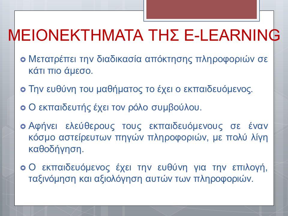 ΜΕΙΟΝΕΚΤΗΜΑΤΑ ΤΗΣ E-LEARNING  Μετατρέπει την διαδικασία απόκτησης πληροφοριών σε κάτι πιο άμεσο.  Την ευθύνη του μαθήματος το έχει ο εκπαιδευόμενος.